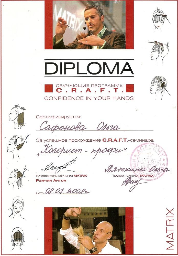 образец сертификат парикмахера - фото 6